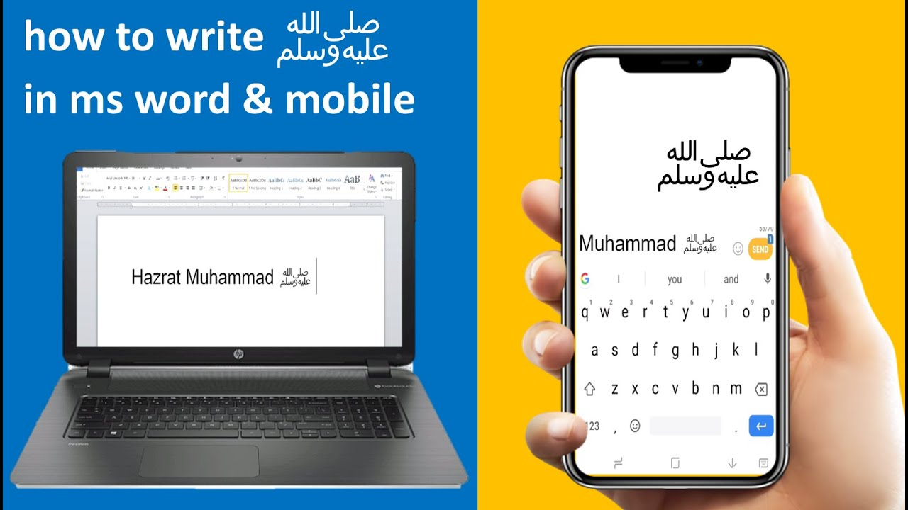 Download how to write ﷺ sallallahu alaihi wasallam in ms word in mobile - general knowledge islamic knowledge