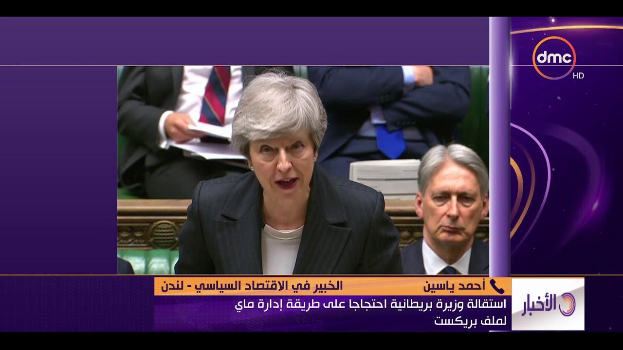 dmc:الأخبار - هاتفياً خبير في الإقتصاد السياسي يعلق على إستقالة وزيرة بريطانية احتجاجاً على إدارة ماي