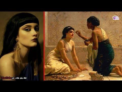10 طرق تجميل سرية استخدمتها النساء قديماً - ولازالت فعاله حتى اليوم !!