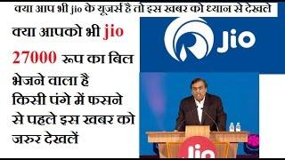 Reliance Jio bill Rs. 27718 news fake or real? क्या सच में Reliance Jio ने किसी को बिल भेजा है