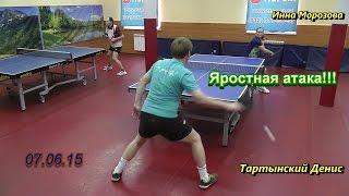 настольный теннис - The best !! Яростная Атака Морозова Инна - Тартынский Денис