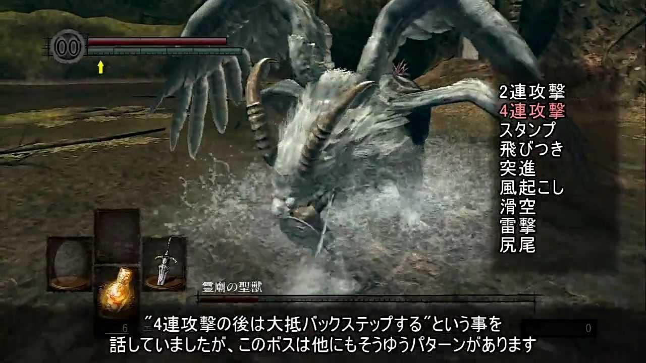 ダークソウル DLCボス攻略 霊廟の聖獣 - YouTube