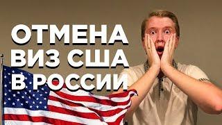 ОТМЕНА ВИЗ США ДЛЯ ГРАЖДАН РФ: ВСЯ ПРАВДА