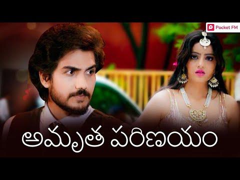 Nee Valle Nee Valle   Deepika Singh   Pocket FM Telugu   Romantic Audiobook