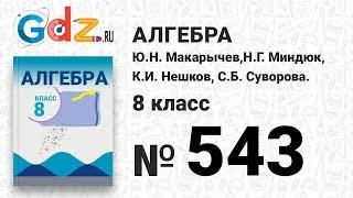 № 543- Алгебра 8 класс Макарычев