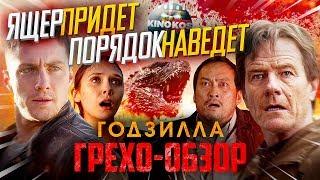 """Грехо-Обзор """"Годзилла"""""""