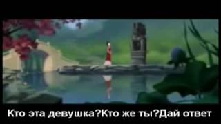 Mulan Reflection Russian karaoke