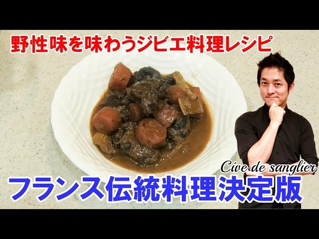 ジビエ 料理 猪肉のシヴェ (赤ワイン煮込み) 作り方  フランス伝統 料理 レシピ staube  ココット1つで最高レシピ chef koji