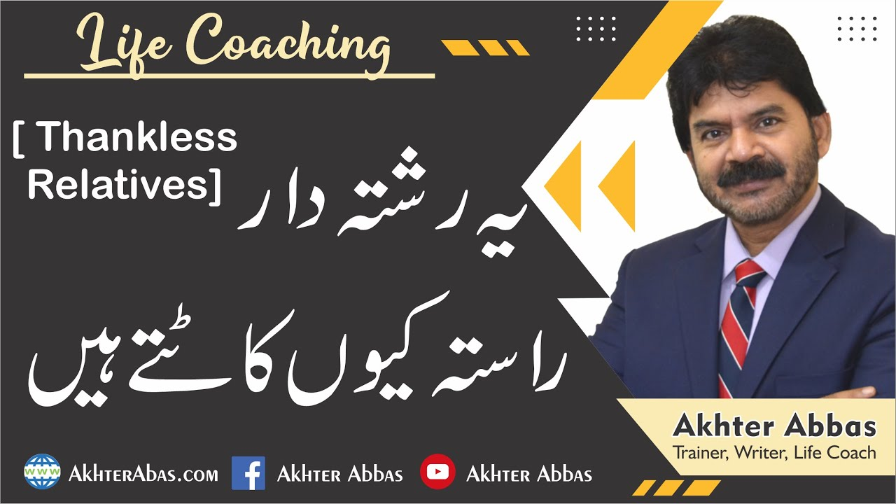 Why relatives are Thankless  Akhter Abbas 2021 Urdu/Hindi