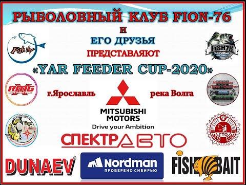YAR FEEDER CUP-2020 ,Фион-76 г.Ярославль.