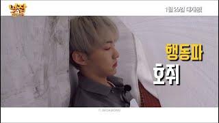[세븐틴] 영화 넛잡: 땅콩 도둑들 예고편 / GOING SEVENTEEN