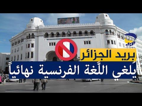 بريد الجزائر يلغي الفرنسية  نهائيا و أخيرا التحرر /  Algérie-Poste annule la langue française