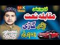 Kull Pakistan Muqabla Husnenaat  Winner Syed Arbaz Hussain Shah