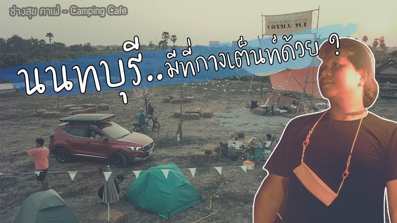 """หนอนเต็นท์ : """" ช่างสุข คาเฟ่ """" จุดกางเต็นท์ใกล้บ้าน ที่ปากเกร็ด นนทบุรี"""