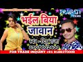 Download Deepu Raja सुपरहिट Song - मरद जोहतिया - Bhail Biya E JawanTab Se Marad Johtiya - Bhojpuri Song 2017 MP3 song and Music Video