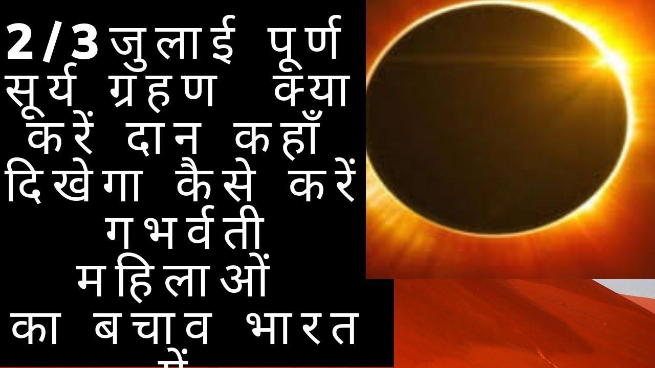 #सूर्य ग्रहण:कब कहाँ दिखाई देगा 2 जुलाई 2019,सही समय/ कैसे करें सूतक का विचार. Surya Grahan..