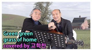 Green green grass of home (covered by 고학찬)