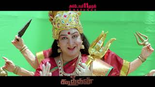 Koothan - Sneak Peek