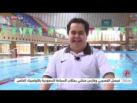 فيصل القصيبي وفارس منشي يمثلان السباحة السعودية بالأولمبياد الخاص