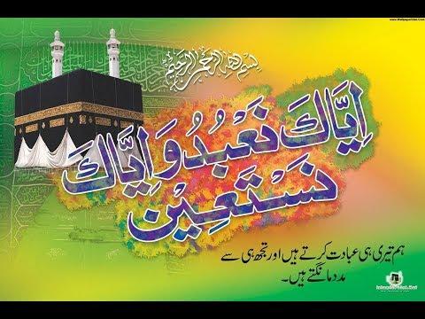 Alif allah chambay di booti syed fasihuddin soharwardi mp3 download