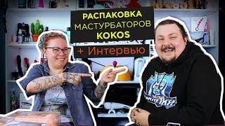 Интервью с Ронаном-победителем. Обзор и распаковка мастурбаторов и насадок Kokos | секс-игрушки