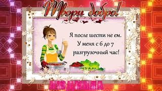 Открывается сезон похудеть к Новому году. Автор видео монтажа  Людмила Чепчугова