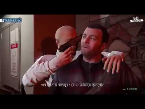 GTA V   Bangla Version   #GameDub 1   BD Dubberz ft  Gamers of Bangladesh   YouTube