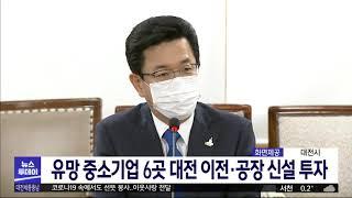 유망 중소기업 6곳 대전 이전·공장 신설 투자/대전MB…