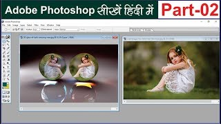 Adobe Photoshop Tutorial in hindi urdu Part-2 All tools of adobe Photoshop 7.0 Part-1