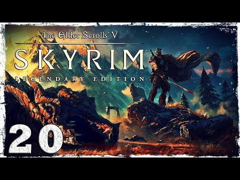 Смотреть прохождение игры Skyrim: Legendary Edition. #20: Запретная легенда.