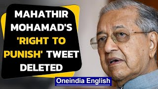 Mahathir Mohamad's RIGHT TO PUNISH FRENCH tweet deleted | Oneindia News
