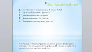 Инструкция по созданию сайта под заказ для заработка(, 2016-07-15T10:43:19.000Z)