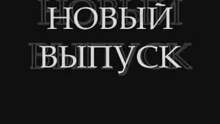 I ♥ Закрытая Школа |Трейлер к 3-му Выпуску|.wmv