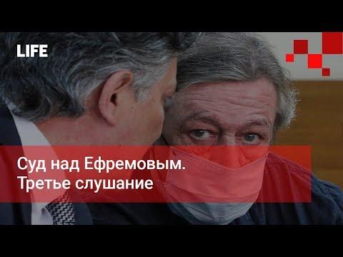 Суд над Ефремовым. Третье слушание