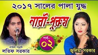 bangla new pala gan 2017 নারী পুরুষ nari purus part 2 by juliya sarkar lotif sarkar