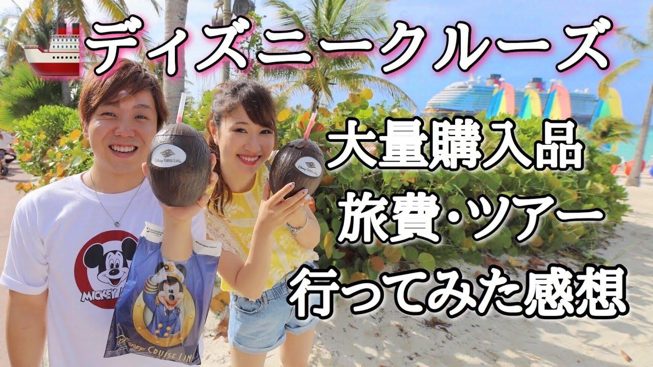 ディズニークルーズのお土産・旅費大公開!!! - youtube