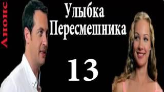 Улыбка пересмешника 13 серия сериал Анонс