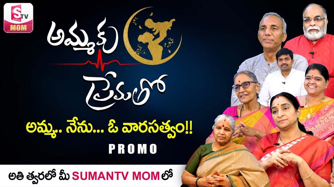 అమ్మకు ప్రేమతో... PROMO    Coming Soon - Exclusive on SumanTV Mom