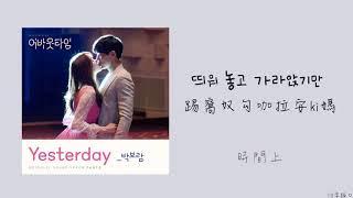 【空耳】朴寶藍(박보람) - Yesterday   (About Time OST Part.2 )(어바웃타임) 韓歌詞+中字