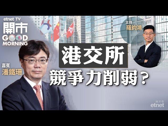 北京將設證交所 削港交所競爭力?阿里加入共富 電力股長升長有?