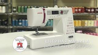 видео Швейная машина Janome 6125 QC / QC 2324
