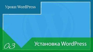 Урок 03 – Установка WordPress