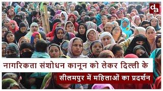 Delhi के Seelampur-Jafrabad में CAA के खिलाफ धरने पर महिलाएं
