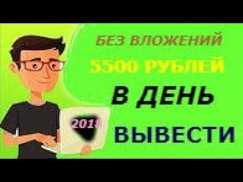 Самый лучший Заработок в Интернете от 5500 рублей в День БЕЗ вложений!