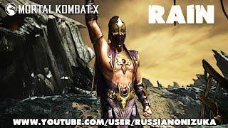 Mortal Kombat X - НОВЫЙ БОЕЦ RAIN