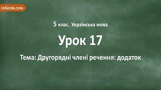 #17 Другорядні члені речення: додаток. Відеоурок з української мови 5 клас