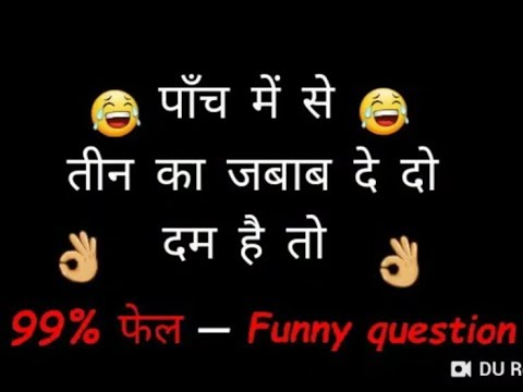 Funny question answer/ majedar Paheli in Hindi/ mind ...
