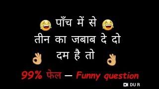 Funny question answer/ majedar Paheli in Hindi/ mind testing questions / majedar Paheli
