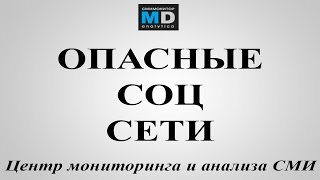 Опасные соцсети - АРХИВ ТВ от 3.06.15, 1 канал