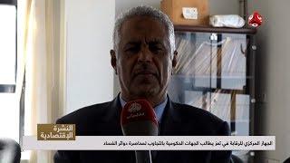 الجهاز المركزي للرقابة في #تعز يطالب الجهات الحكومية بالتجاوب لمحاصرة دوائر الفساد
